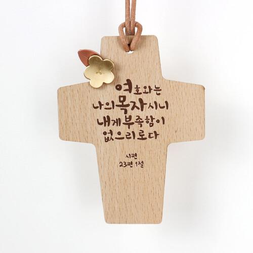 우드십자가(차걸이)-02. 여호와는 나의 목자시니