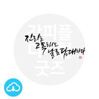 디지털 캘리그라피 17 진리는 고독해도 날로 담대하라 by 봄내캘리 / 이메일발송(파일)
