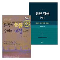 황건영 목사 저서 세트(전2권)