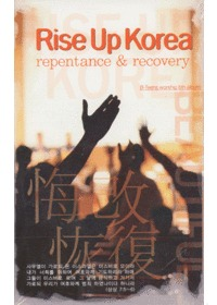 2006 Rise Up Korea  - repentance & recovery (TAPE)