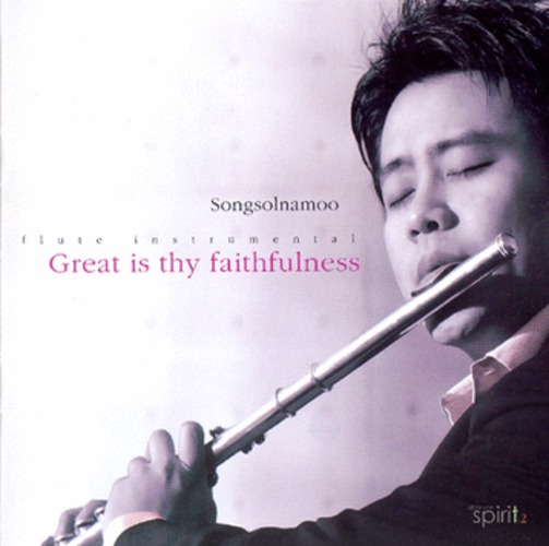 Songsolnamoo - Great is thy faithfulness (CD)