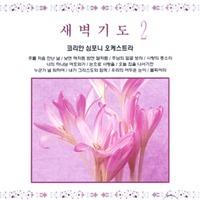 새벽기도 2 : 예배전 묵상을 위한 코리안심포니 오케스트라 연주 (CD)