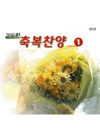 기도원 축복찬양 1 (2CD)