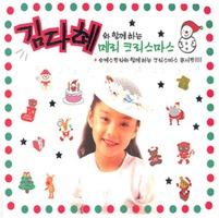 김다혜와 함께하는 메리 크리스마스 (2CD)