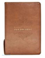 큰글자 굿데이 성경전서 특대 합본(색인/친환경PU/지퍼/브라운/NKR82WBU)