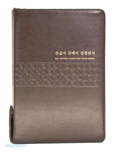 큰글자 굿데이 성경전서 특대 합본(색인/우피/천연지퍼/다크초콜릿/NKR82WBU)