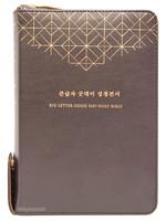 큰글자 굿데이 성경전서 고급형 합본(색인/천연우피/지퍼/다크초콜릿/NKR72WBU)