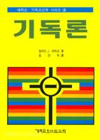 기독론 - 에릭슨 : 기독교신학 시리즈 4