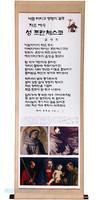 김영진의 신앙인물 족자 (2.성 프란체스코)