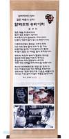 김영진의 신앙인물 족자 (3.알베르트 슈바이처)