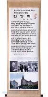 김영진의 신앙인물 족자 (4.한경직)