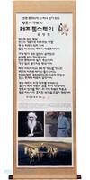 김영진의 신앙인물 족자 (6.톨스토이)