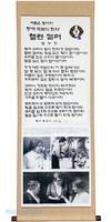 김영진의 신앙인물 족자 (8.헬렌 켈러)