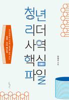 [개정증보판] 청년 리더 사역 핵심파일