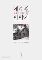 [개정판]예수원 이야기
