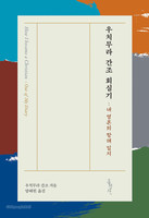 [개정판] 우치무라 간조 회심기