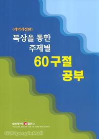 묵상을 통한 주제별 60구절 공부 (개역개정판)