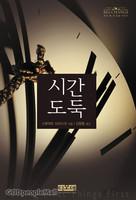 시간 도둑 - 작은 책 큰 감동 시리즈