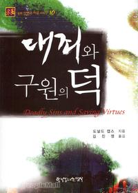 대죄와 구원의 덕 - 목회 상담과 치유 시리즈 10