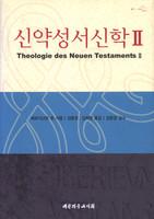 신약성서신학 2
