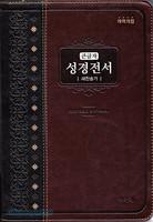 주석없는 큰글자 성경 특대합본 (색인/이태리신소재/지퍼/투톤 다크브라운/NKR82AB)