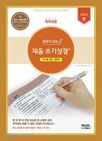 본문이 있는 채움 쓰기성경 - 스탠다드 중 (구약3)