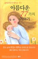 삶에 희망과 행복을 주는 아름다운 77가지 이야기