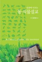 동·식물설교