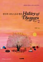 한민족 디아스포라 2 - 행전:역사