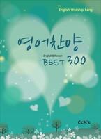 영어찬양 Best 300 (스프링 찬양악보집)