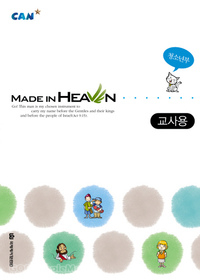 Made in Heaven - Can성경공부(청소년부/교사용)