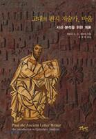 고대의 편지 저술가, 바울