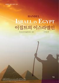 이집트의 이스라엘인