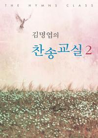 김명엽의 찬송교실 2
