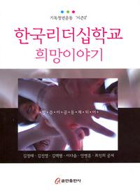 한국리더십학교 희망이야기 - 기독청년운동 시즌2
