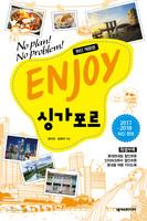[개정판]Enjoy 싱가포르