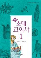 만화 초대 교회사 1