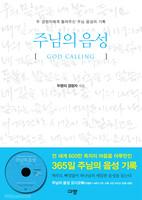 주님의 음성 오디오북(책   MP3 CD)