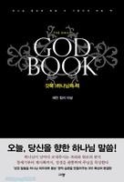 갓북 ; 하나님의 책