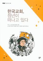 한국교회, 청년이 떠나고 있다