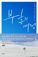 부흥의 여정 (특별 영상 DVD 포함) (2006 갓피플 선정 올해의 신앙도서)