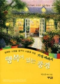 행복이 있는 풍경 - 행복한 가정을 꿈꾸는 이들을 위한 가정예배서