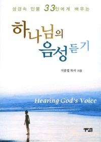 하나님의 음성듣기 - 성경속 인물 33인에게 배우는