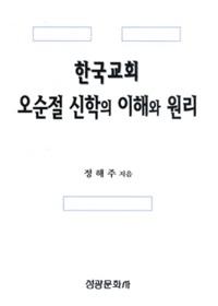 한국교회 오순절 신학의 이해와 원리