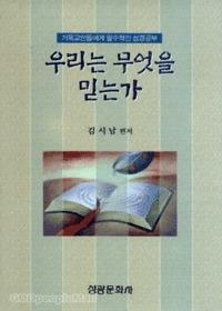 우리는 무엇을 믿는가 : 기독교인들에게 필수적인 성경공부