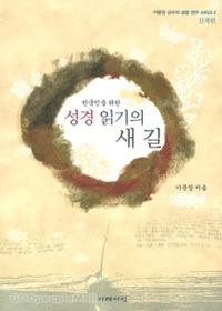 한국인을 위한 성경읽기의 새 길 - 이문장 교수의 성경연구 시리즈2(실제편)