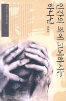 인간의 죄에 고뇌하시는 하나님 - 류호준 교수의 예레미야서 묵상
