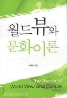 월드뷰와 문화이론