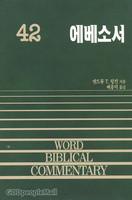 에베소서-WBC 성경주석 42