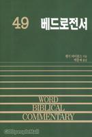 베드로전서 - WBC 성경주석 49